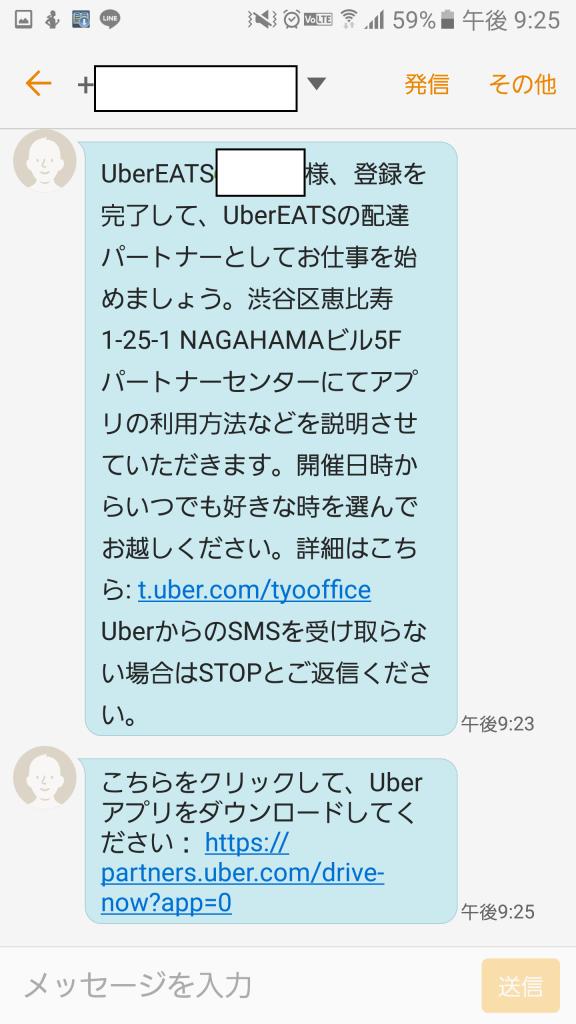 SMSの受信状況