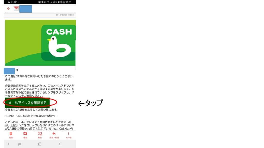 CASHb(キャッシュビー)のメールアドレス確認