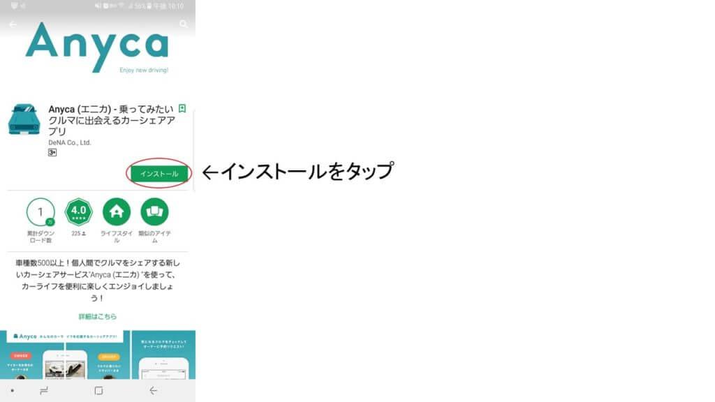 Anyca(エニカ)のアプリインストール