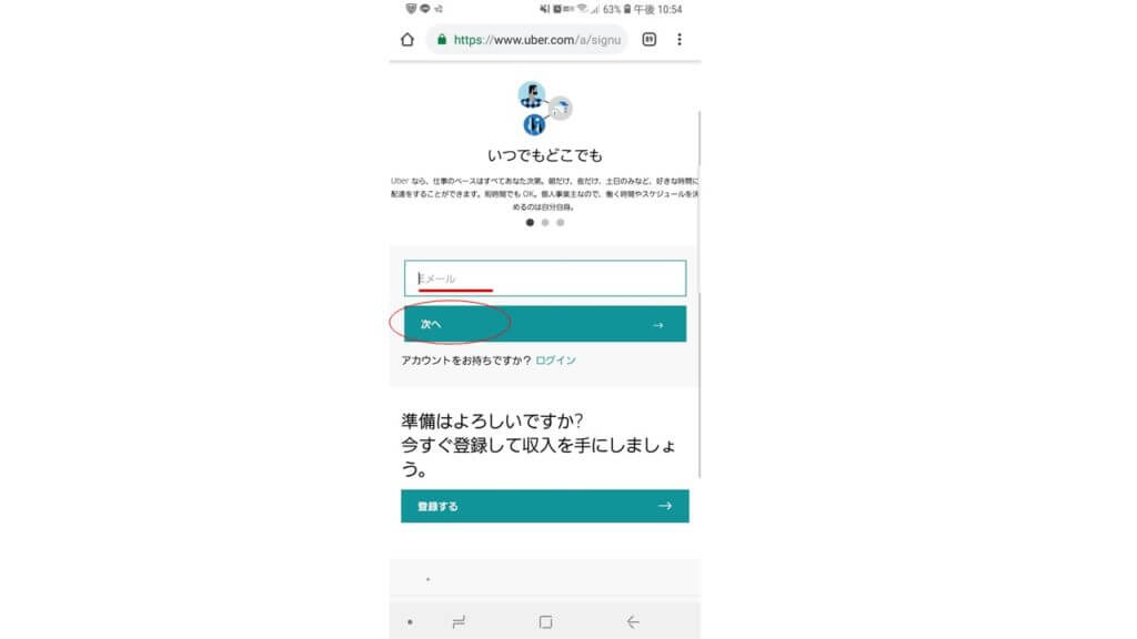 メールアドレスの登録画面。詳細は上記