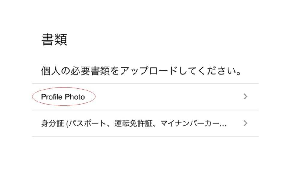 PRFILE PHOTOのアップロード