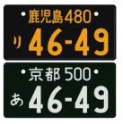 軽自動車またはバイク(125cc超)の場合ご用意ください。詳細は上記
