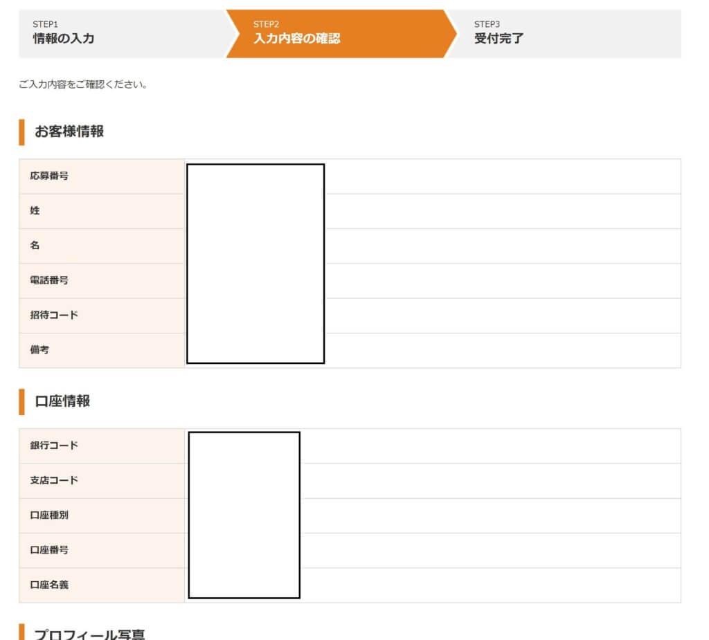 menu(メニュー)配達員 入力内容確認1