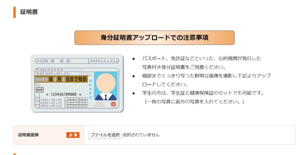 menu(メニュー)配達員 身分証明書