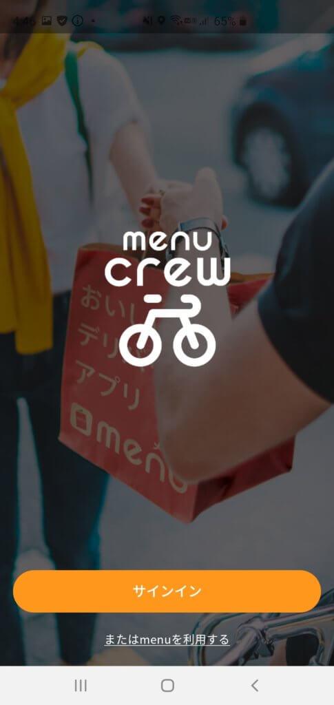 menu(メニュー)配達員アプリ