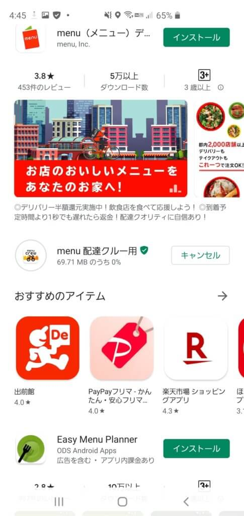 menu(メニュー)配達員googleアプリ インストール
