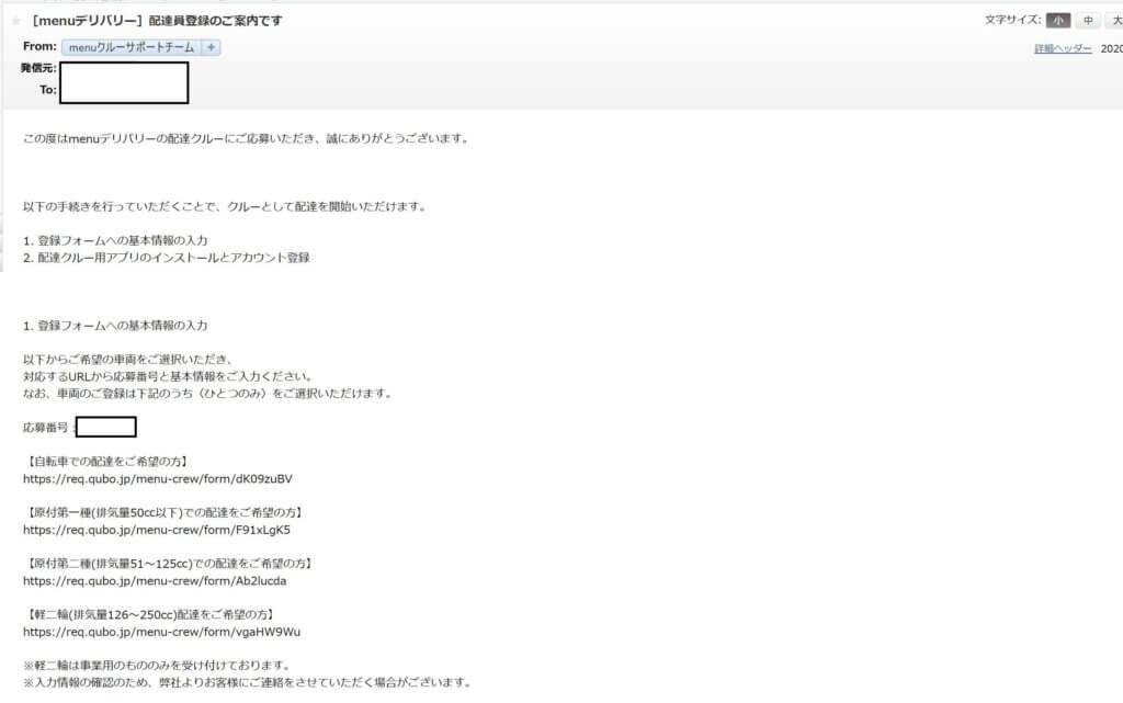 menu(メニュー)配達員 応募完了メール