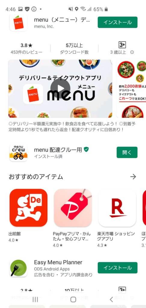 menu(メニュー)配達員googleアプリ