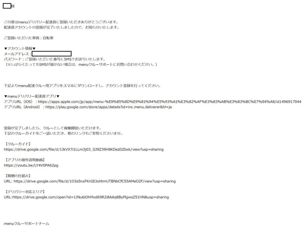 menu(メニュー)配達員 登録完了メール1