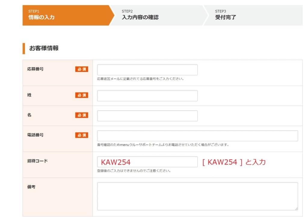 menu(メニュー)配達員 招待コード