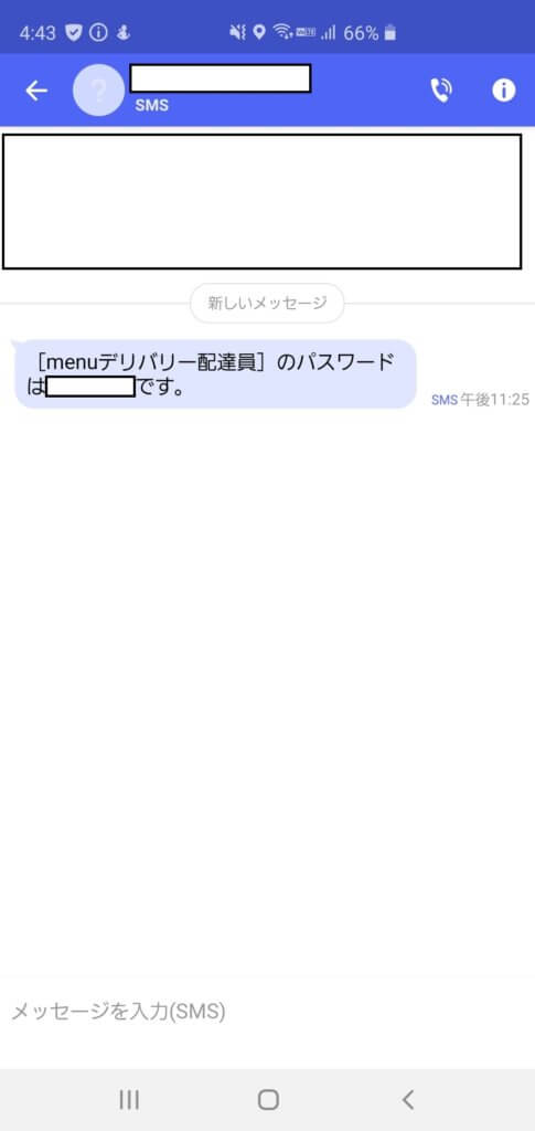 menu(メニュー)配達員SMSパスワード1