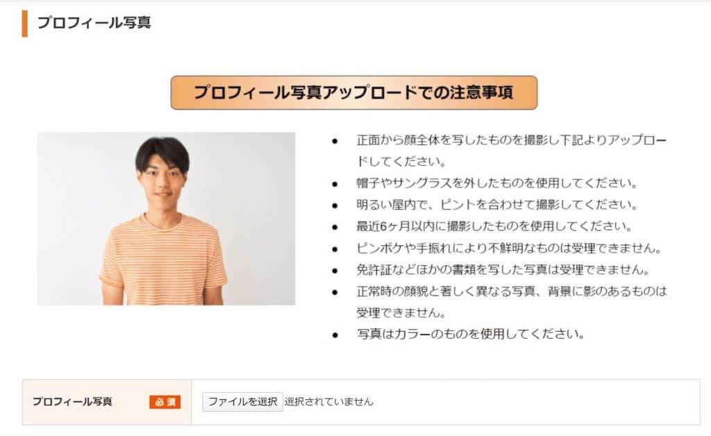 menu(メニュー)配達員 プロフィール写真