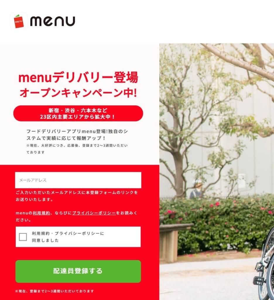 menu(メニュー)配達員登録画面