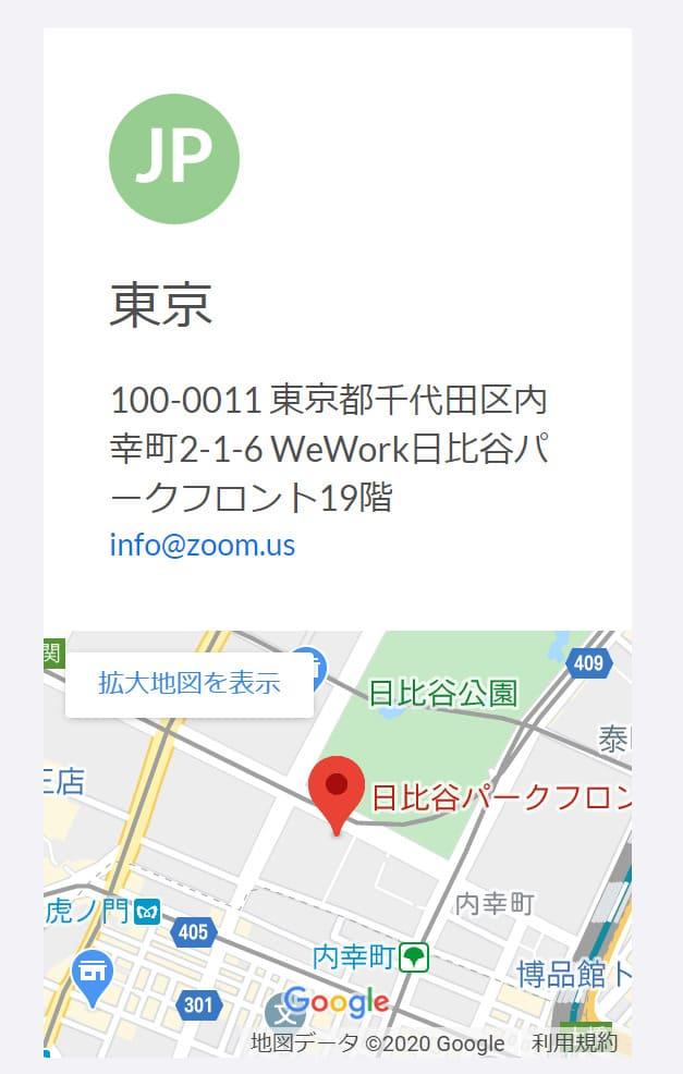 Zoom(ズーム)の問い合わせ先(東京オフィス)