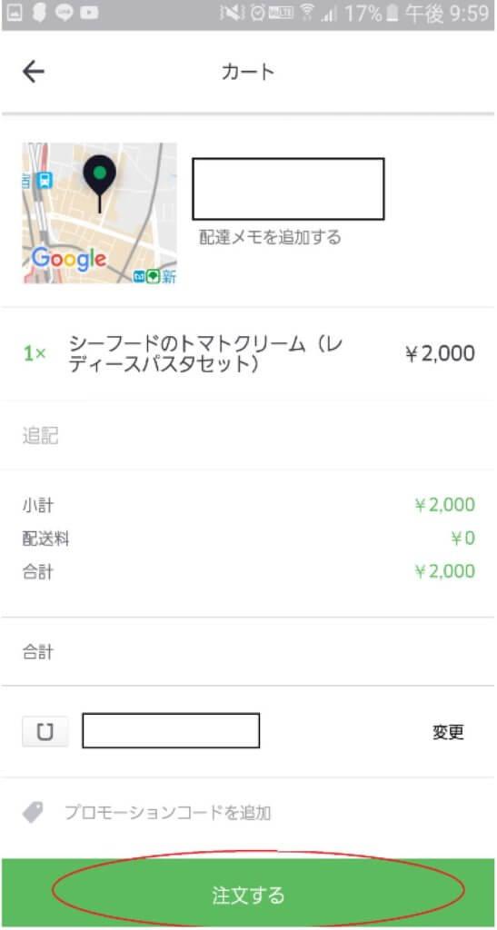 Uber Eats(ウーバーイーツ)料理注文