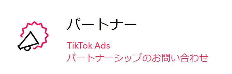 Tiktok(ティックトック)パートナーシップ問い合わせ