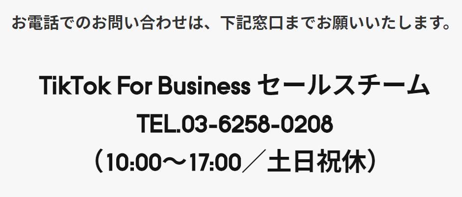 Tiktok(ティックトック)問い合わせ電話番号