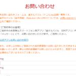 "<span class=""title"">楽天モバイルサポートの電話番号(問い合わせ先)~Rakuten mobile,UN-LIMIT(アンリミット)~</span>"